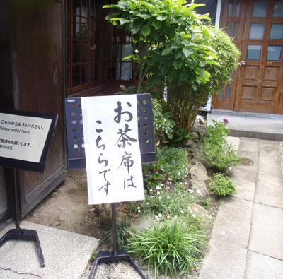 Small Garden in Japan